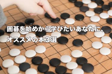 囲碁を初めから学びたい人にオススメの本3選